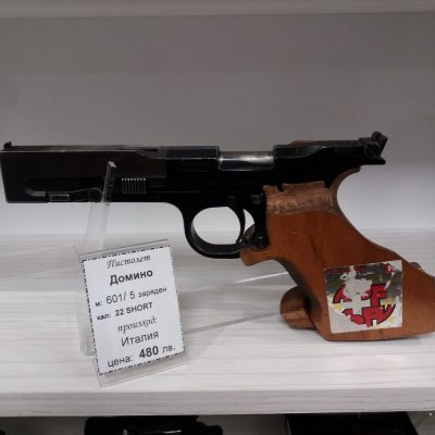 пистолет Домино