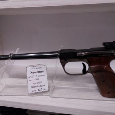 пистолет Хемерли