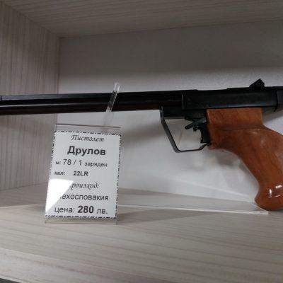 пистолет Друлов