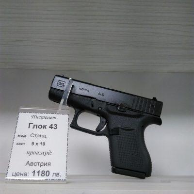 пистолет Глок 43