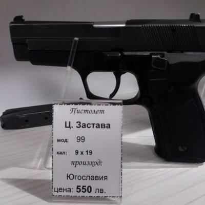 пистолет Ц. Застава