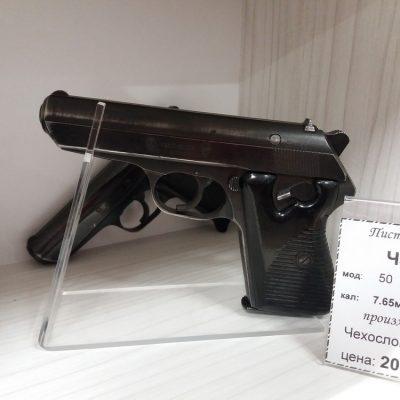 пистолет ЧЗ-мод:27