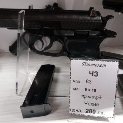 пистолет ЧЗ