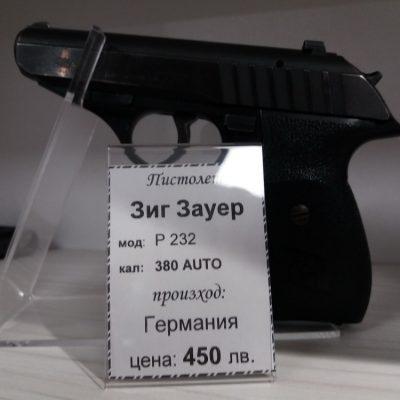 пистолет Зиг Зауер