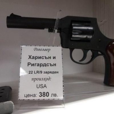 Револвер Харисън и Ричардсън