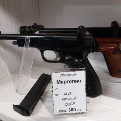 пистолет Марголин